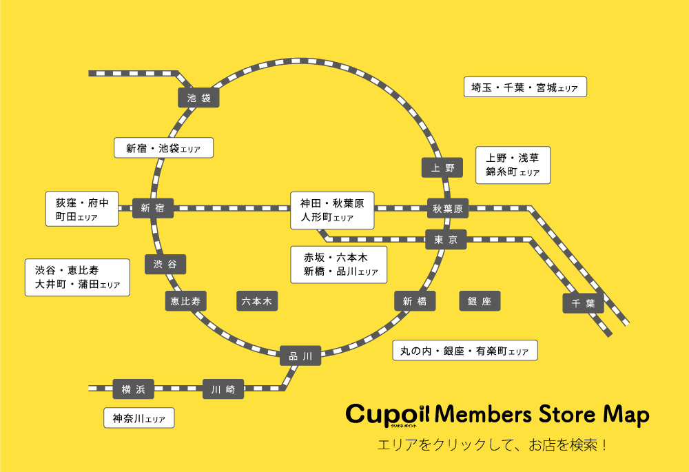 MEMBER STORE 会員店検索